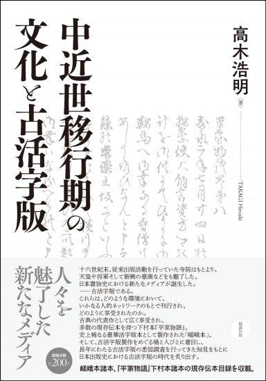 中近世移行期の文化と古活字版 [978-4-585-20077-2] - 16,500円 : Zen ...