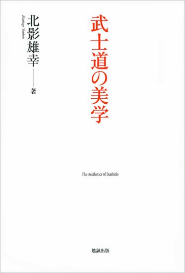 武士道の美学 The Aesthetics of Bushido