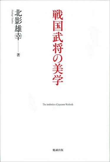 戦国武将の美学 The Aesthetics of Japanese Warlords