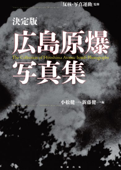決定版 広島原爆写真集 The Collection of Hiroshima Atomic bomb Photographs