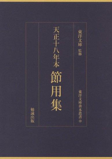 天正十八年本 節用集 [978-4-585-28210-5] - 41,800円 : Zen Cart ...