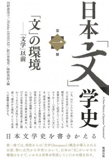 "日本「文」学史 第一冊 A New History of Japanese ""Letterature"" Vol.1"