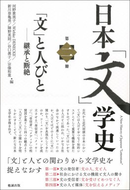 "日本「文」学史 第二冊 A New History of Japanese ""Letterature"" Vol.2"