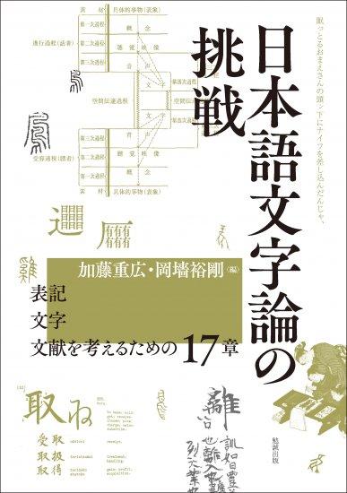 日本語文字論の挑戦 [978-4-585-38000-9] - 7,700円 : Zen Cart [日本 ...
