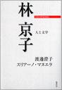 ヒロシマ・ナガサキからフクシマ...