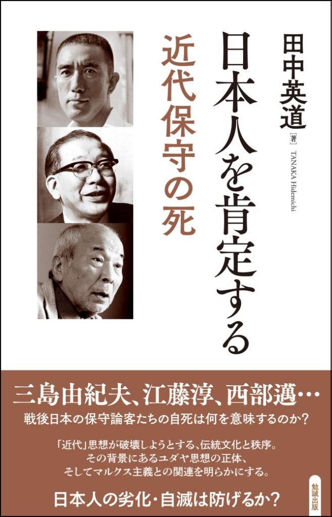 日本人を肯定する : 勉誠出版