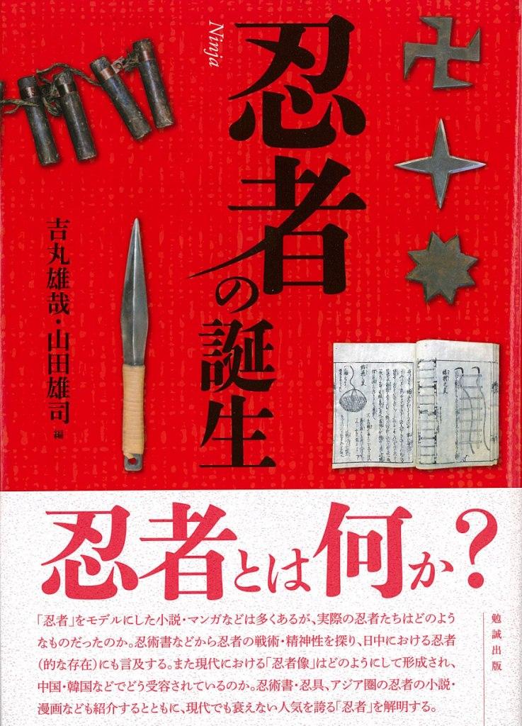 忍者の誕生 : 勉誠出版