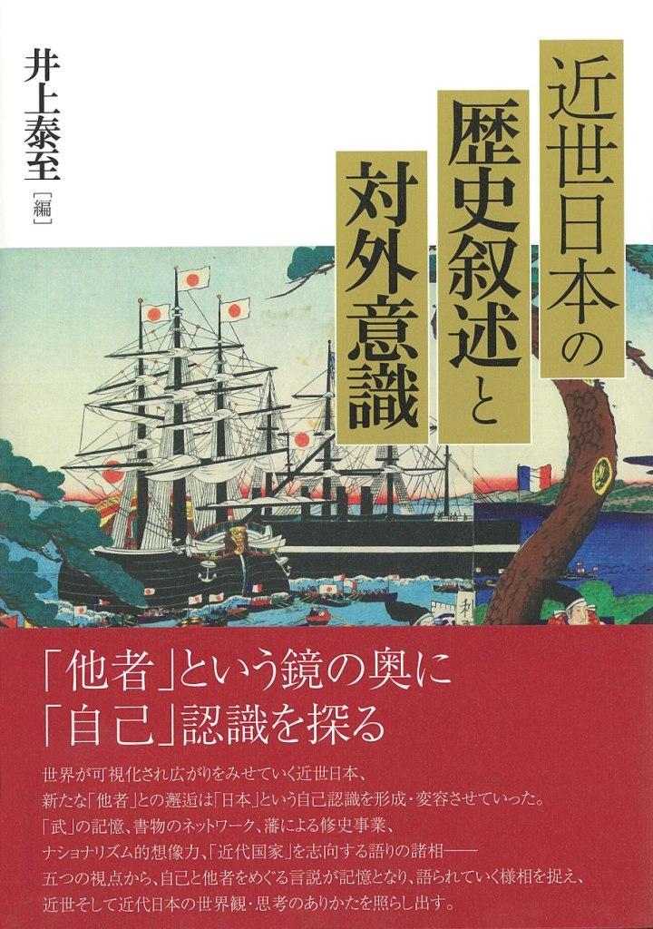 近世日本の歴史叙述と対外意識 :...
