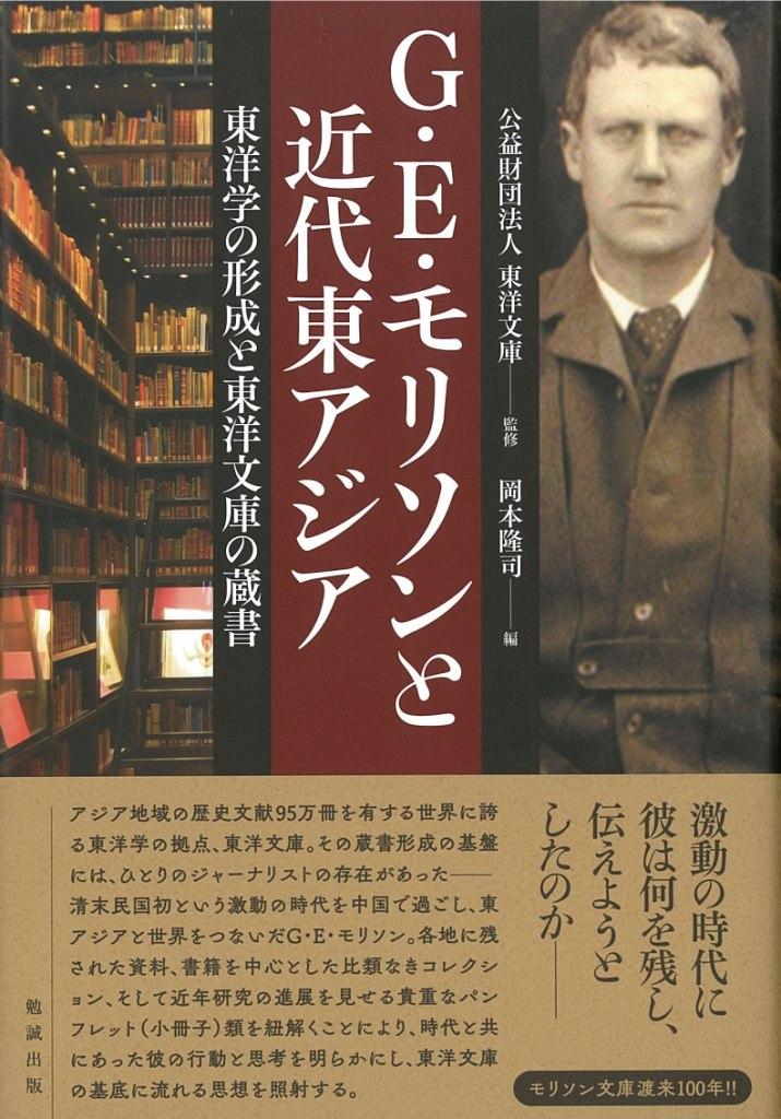 G・E・モリソンと近代東アジア :...