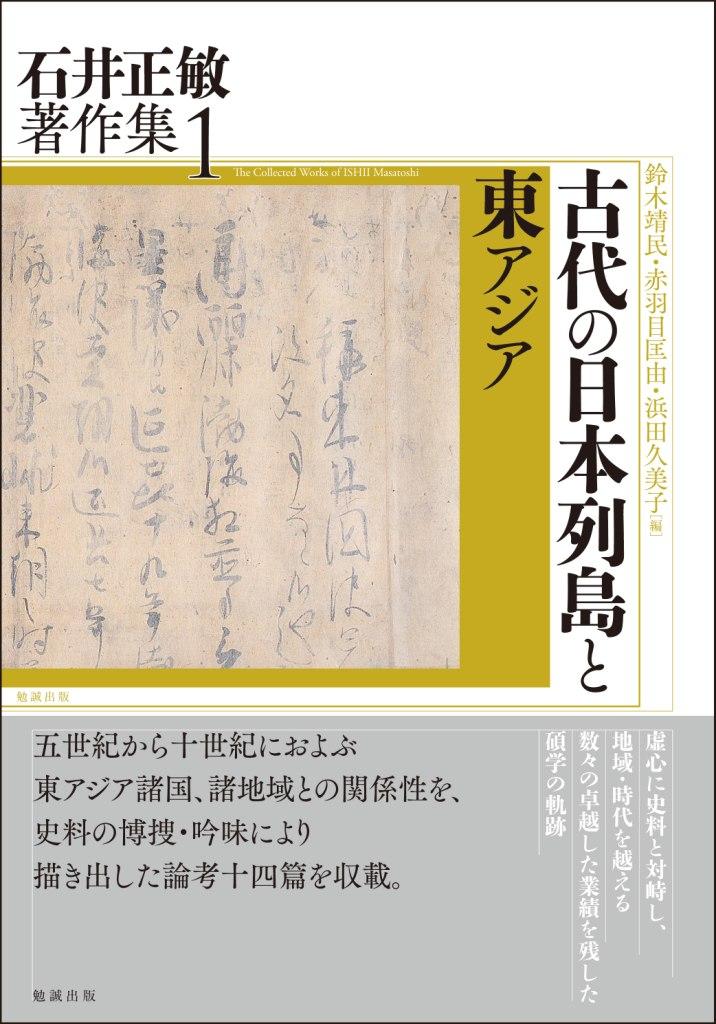 古代の日本列島と東アジア : 勉...
