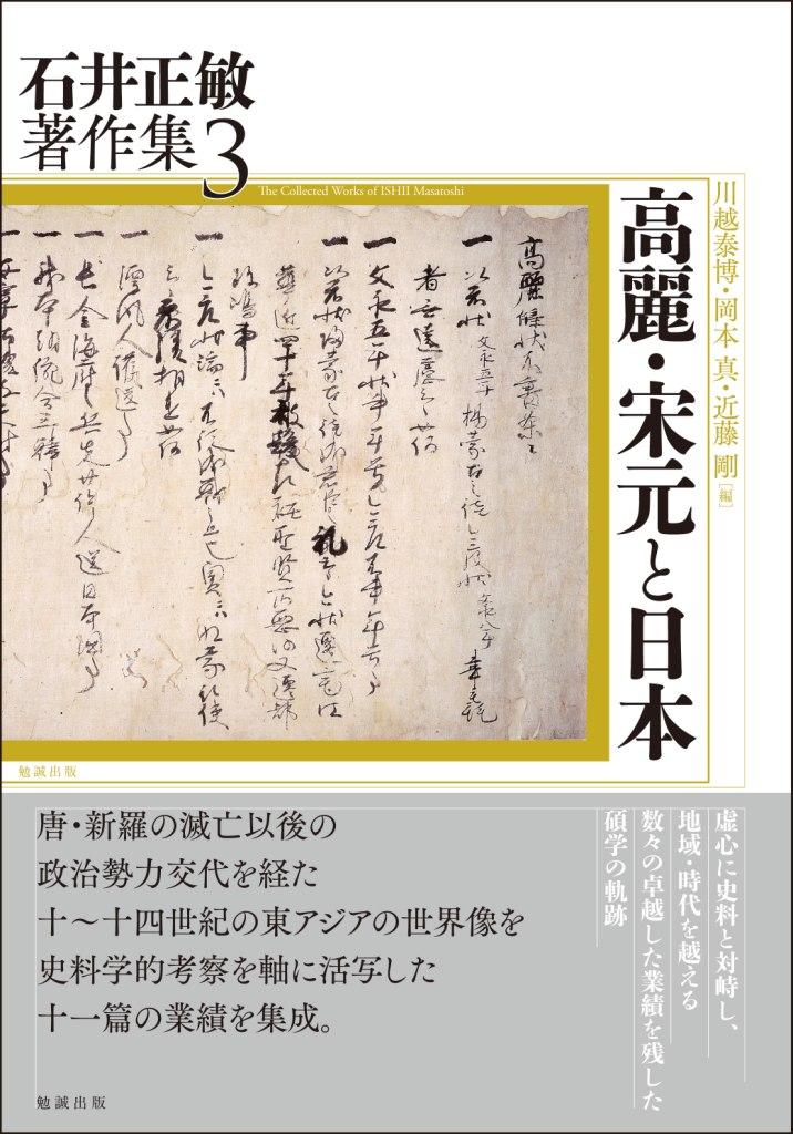 高麗・宋元と日本 : 勉誠出版