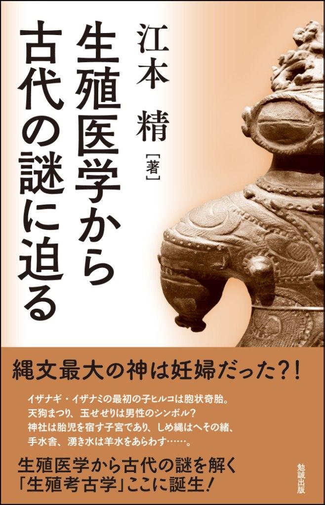 考古 : 勉誠出版
