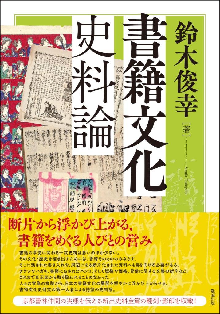 書籍文化史料論 : 勉誠出版