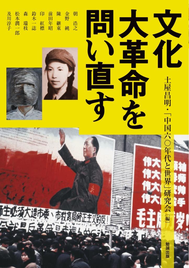 文化大革命を問い直す