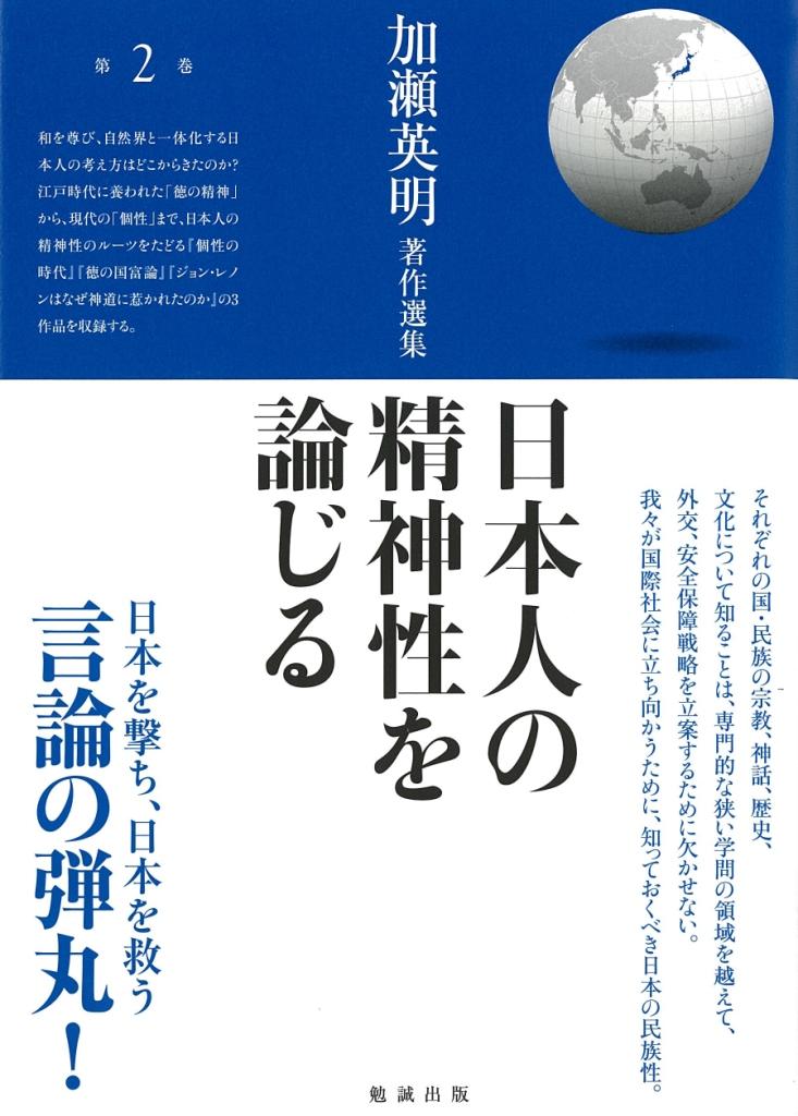 日本人の精神性を論じる : 勉誠...