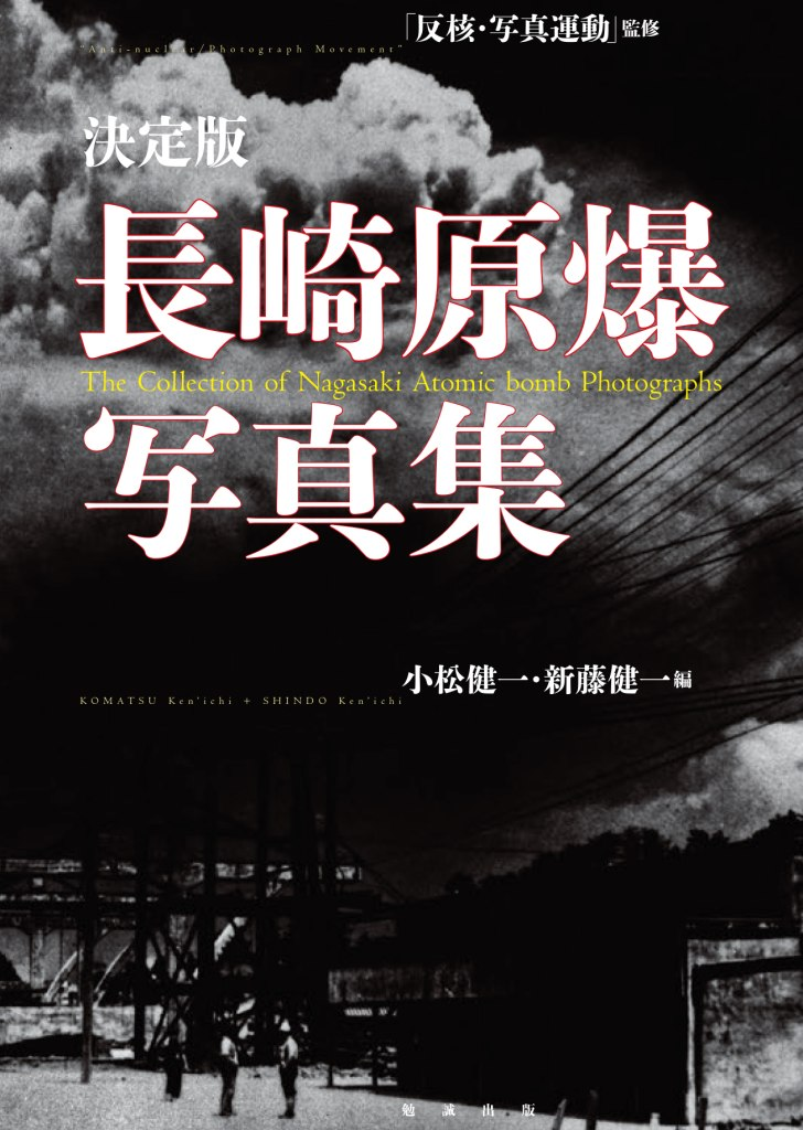 決定版 長崎原爆写真集 The Collection of Nagasaki Atomic bomb Photographs