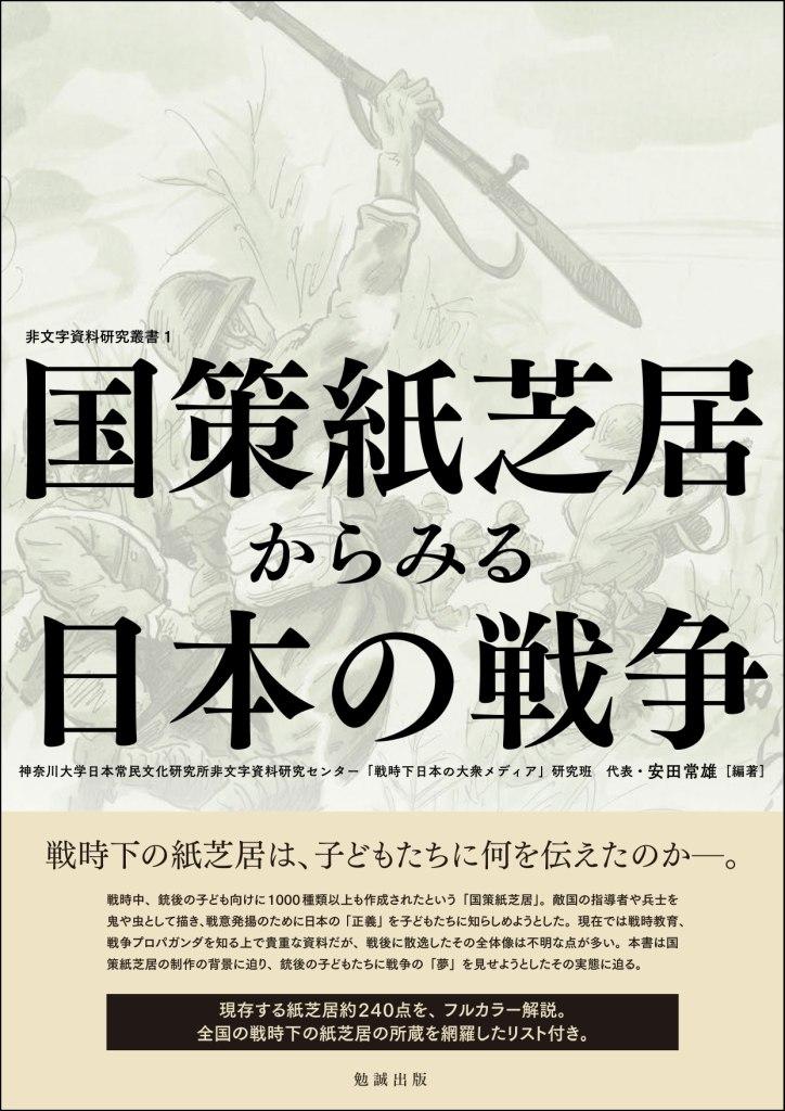 国策紙芝居からみる日本の戦争 :...