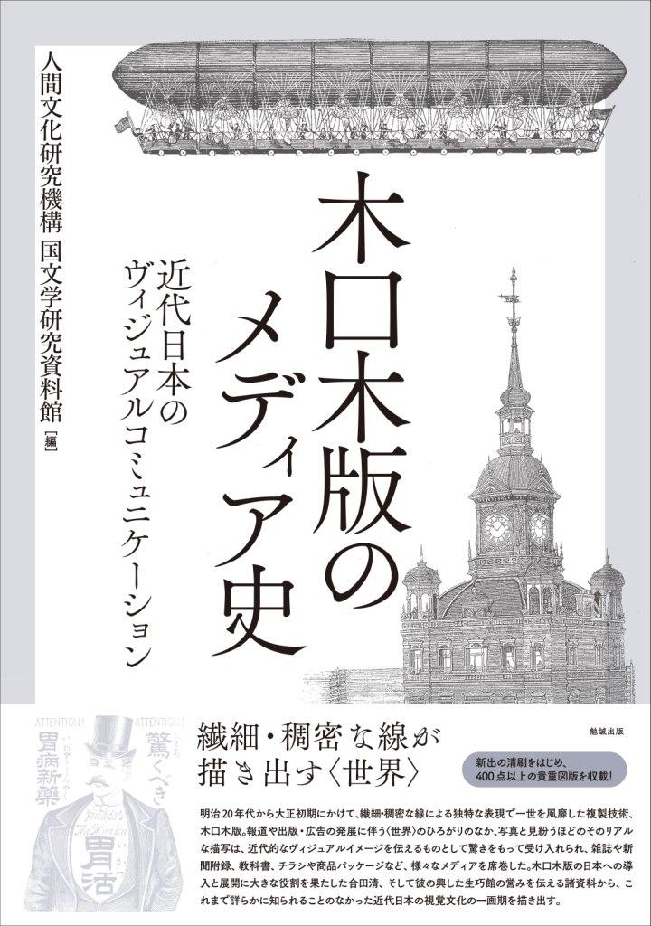 木口木版のメディア史 : 勉誠出...
