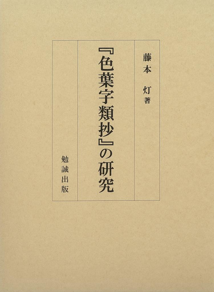 色葉字類抄』の研究 : 勉誠出版