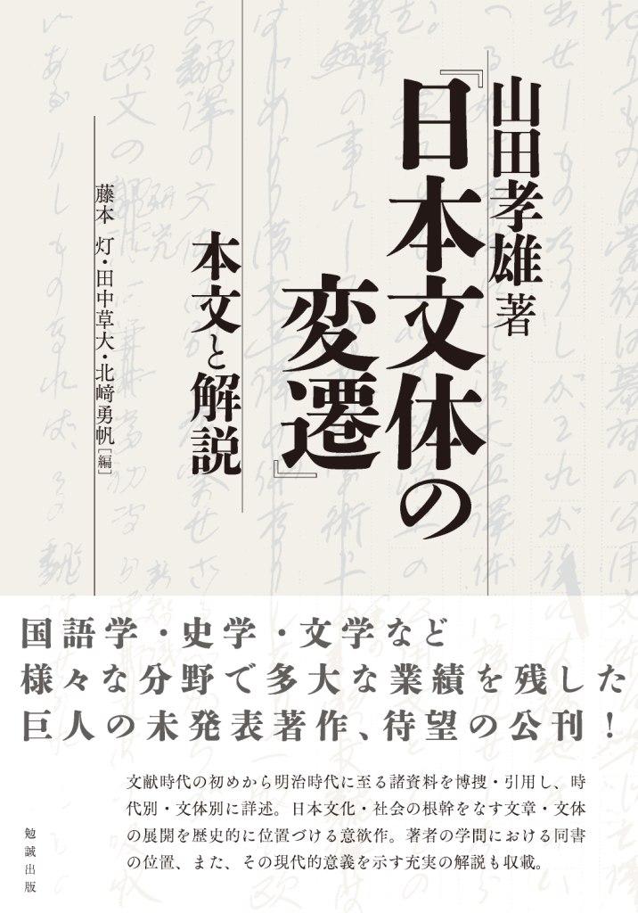 山田孝雄著『日本文体の変遷』本文と解説 [978-4-585-28032-3] - 4,950 ...