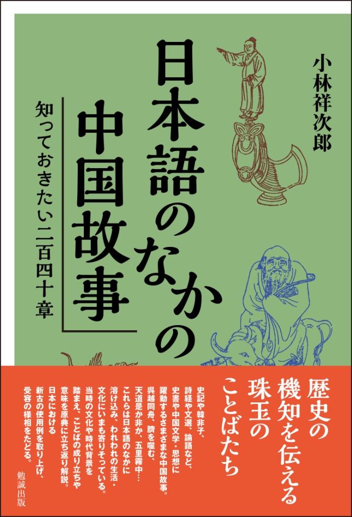 日本語のなかの中国故事 : 勉誠...
