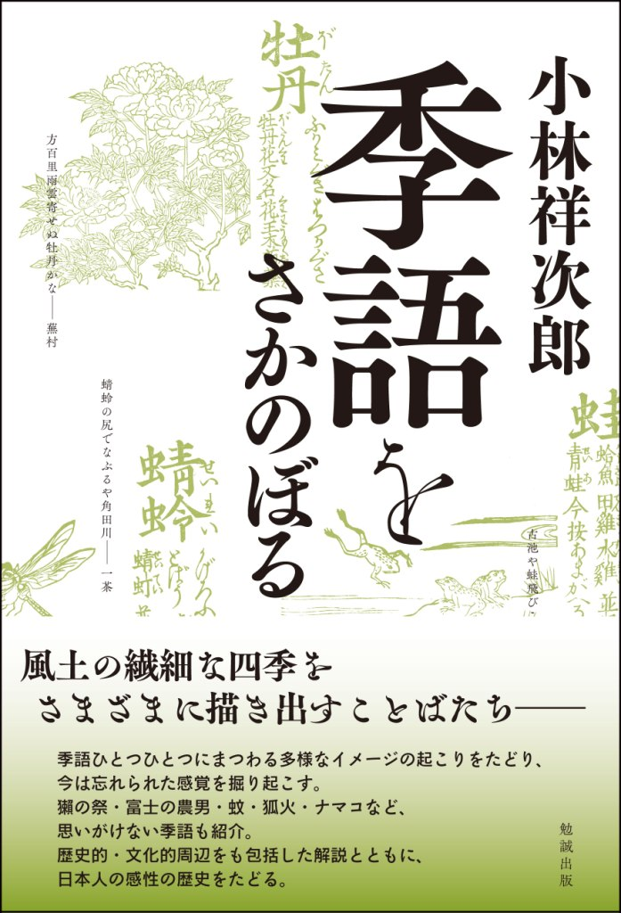 新刊書籍 : 勉誠出版