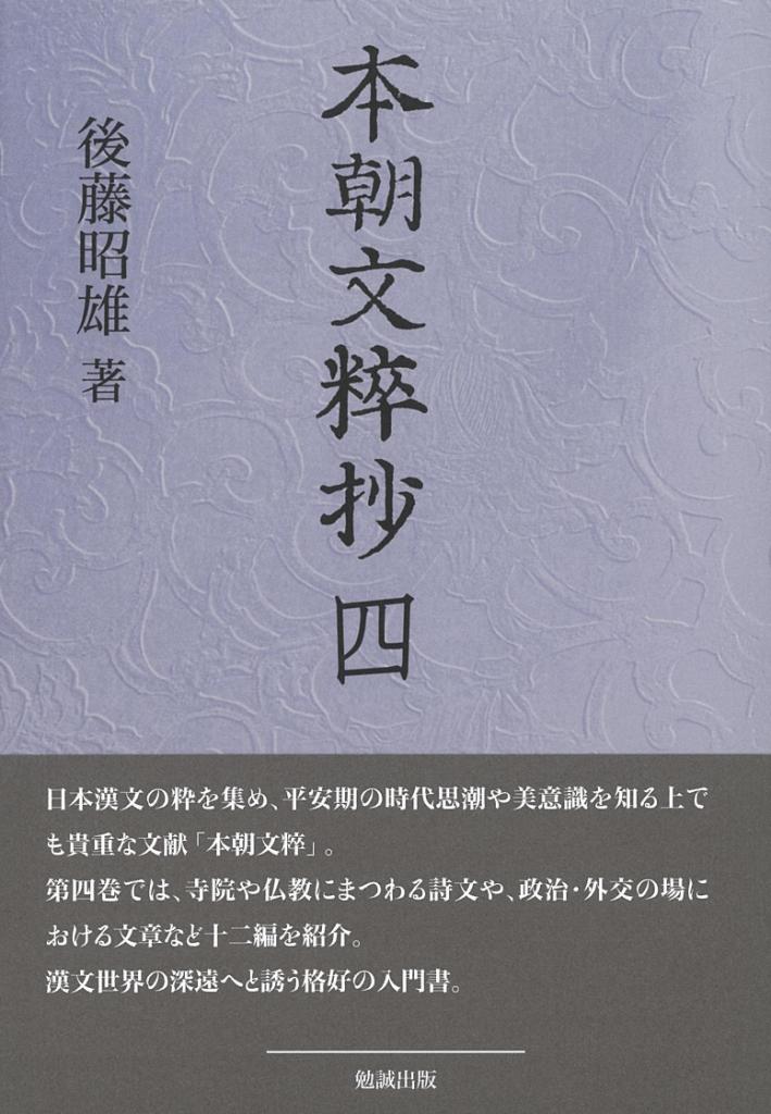 本朝文粋抄 五 : 勉誠出版