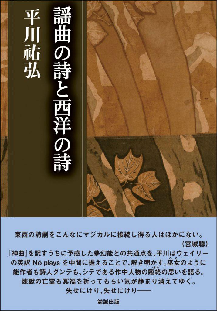 平川祐弘決定版著作集 : 勉誠出...