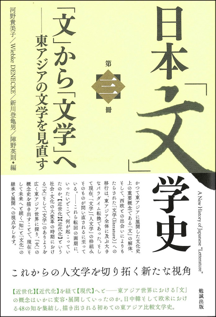 "日本「文」学史 第三冊 A New History of Japanese ""Letterature"" Vol.3"