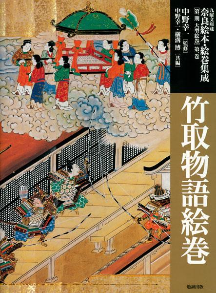 竹取物語絵巻 : 勉誠出版