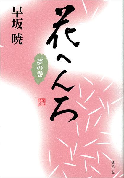 花へんろ 夢の巻 : 勉誠出版