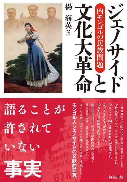 ジェノサイドと文化大革命 : 勉...