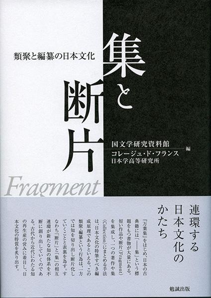 集と断片 : 勉誠出版