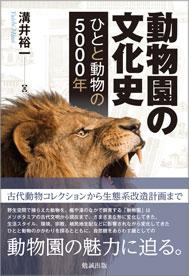 動物園の文化史