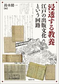 基礎学から文芸・教養書までを刊行する総合出版社。Publishing the books about Japanese literature, history and etc.