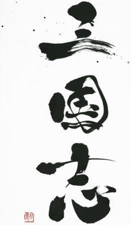 7人の武将で知る『三国志演義』の魅力―『武将で読む 三国志演義読本 ...